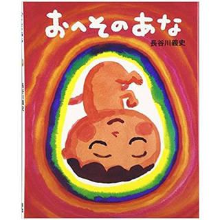 作: 長谷川 義史出版社: BL出版発行年: ...