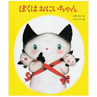 作: 小野 洋子絵: いもと ようこ出版社: ...