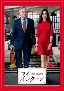 Amazon | マイ・インターン [DVD] | 映画 (54006)