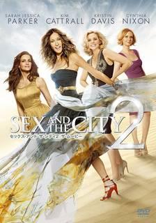 Amazon | セックス・アンド・ザ・シティ2 [ザ・ムービー] [DVD] | 映画 (54008)