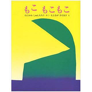 もこもこもこ (ぽっぽライブラリ みるみる絵本) | 谷川 俊太郎, 元永 定正 | Amazon (54510)
