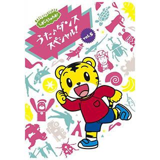 Amazon.co.jp | しまじろうのわお! うた♪ダンススペシャルVol.5 DVD・ブルーレイ (54778)