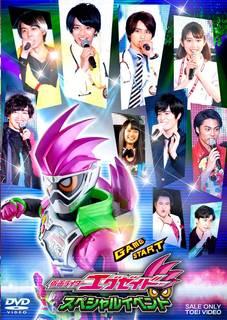 Amazon.co.jp | 仮面ライダーエグゼイド スペシャルイベント DVD・ブルーレイ (56266)