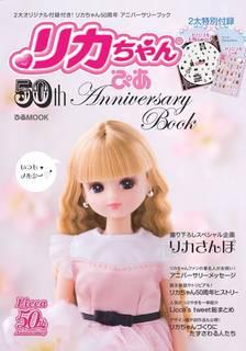 リカちゃん 50th ANNIVERSARY BOOK (ぴあMOOK) (57235)