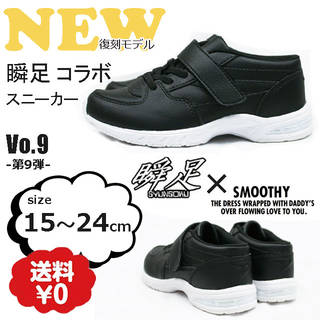【楽天市場】Smoothy × 瞬足 コラボ スニーカー Vol.9 (59347)