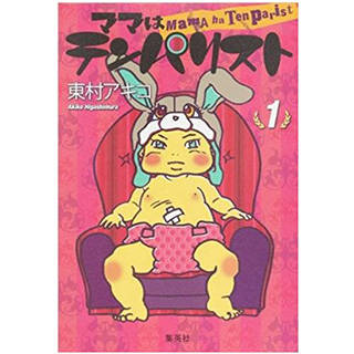 作者:東村アキコ出版社: 集英社全4巻