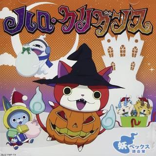Amazon   ハロ・クリダンス(DVD付) (63467)