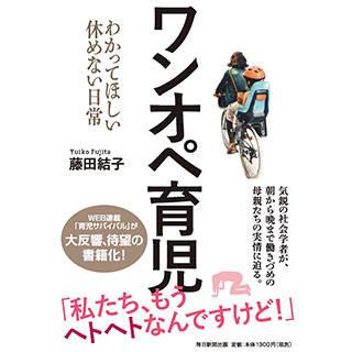 ワンオペ育児 わかってほしい休めない日常 | 藤田 結子 | Amazon (64807)