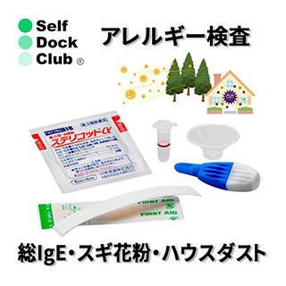 スギ花粉、ハウスダスト、総IgE 3項目の検査となります。