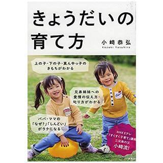 Amazon | きょうだいの育て方 | 小﨑 恭弘 (66904)
