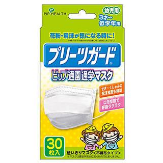 幼児用(3才~低学年用)の、不織布タイプの使いきりマス...
