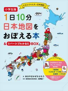 楽天ブックス | 小学生版 1日10分日本地図をおぼえる本&リバーシブルかるたBOX (68249)
