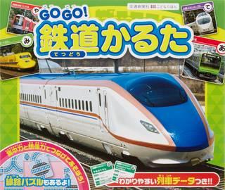 GOGO!鉄道かるた ([バラエティ]) | Amazon (68260)