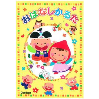 日本と世界のおはなし46話が入っています。物語...