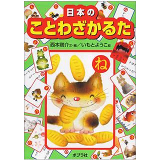 日本のことわざかるた ([かるた]) | Amazon (69049)