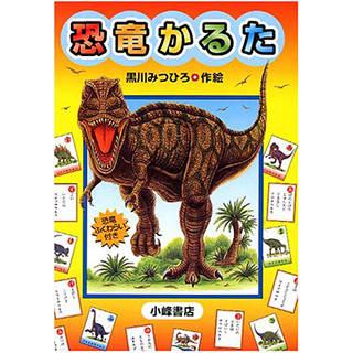 恐竜かるた ([かるた]) | Amazon (69050)
