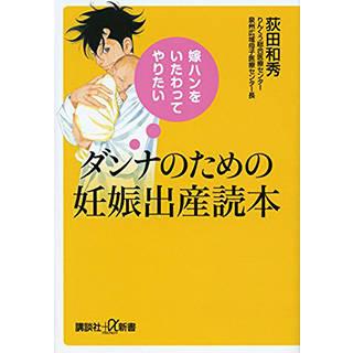 嫁ハンをいたわってやりたい ダンナのための妊娠出産読本 (講談社+α新書) | Amazon (69134)