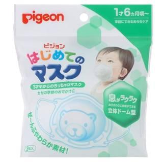 Amazon.co.jp: ピジョン はじめてのマスク 3枚入 (69398)