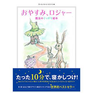 おやすみ、ロジャー 魔法のぐっすり絵本 | Amazon (70178)
