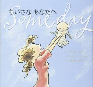 ちいさなあなたへ (主婦の友はじめてブックシリーズ) | Amazon (70253)