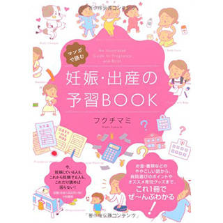 マンガで読む 妊娠・出産の予習BOOK | Amazon (70652)