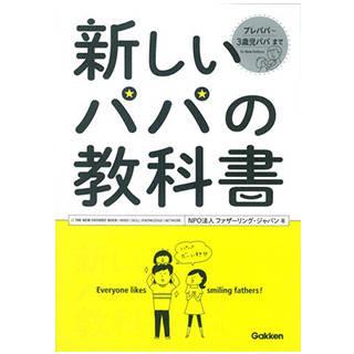 新しいパパの教科書 | Amazon (70656)