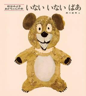 いないいないばあ (松谷みよ子 あかちゃんの本) | Amazon (70658)