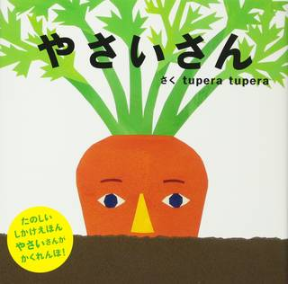 やさいさん (PETIT POOKA) | Amazon (70661)