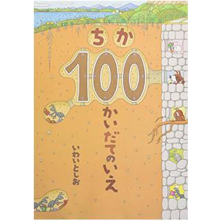 ちか100かいだてのいえ | Amazon (70674)