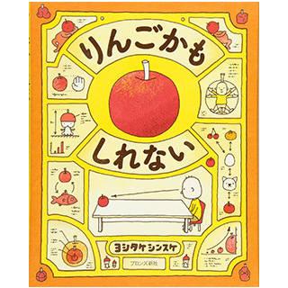 りんごかもしれない | Amazon (70678)