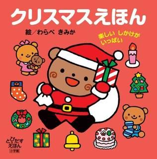 クリスマスえほん 楽しいしかけがいっぱい (とびだすえほん) | Amazon (71546)