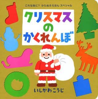 クリスマスのかくれんぼ (これなあに?かたぬきえほんスペシャル) | Amazon (71559)