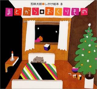 まどから おくりもの (五味太郎・しかけ絵本(3)) | Amazon (71568)