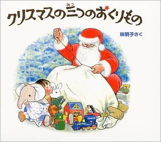 クリスマスの三つのおくりもの 全3冊 (日本傑作絵本シリーズ) | Amazon (71571)