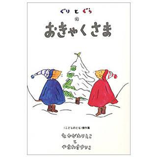 ぐりとぐらのおきゃくさま (ぐりとぐらの絵本) | Amazon (71574)