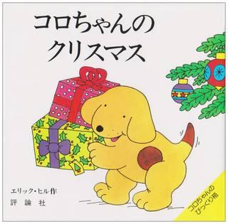 Amazon|コロちゃんのクリスマス―コロちゃんのびっくり箱  (71863)