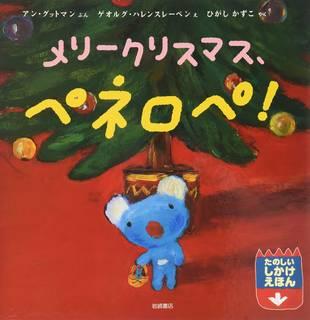 ペネロペしかけえほん メリークリスマス、ペネロペ! | Amazon (71871)