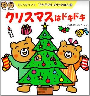 クリスマスはドキドキ―12か月のしかけえほん | Amazon (71984)