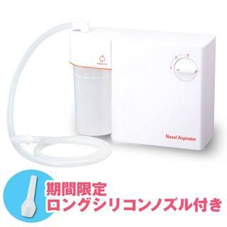 Amazon:シースター ロングノズル付き 電動鼻水吸引器 メルシーポット S-502 (73568)
