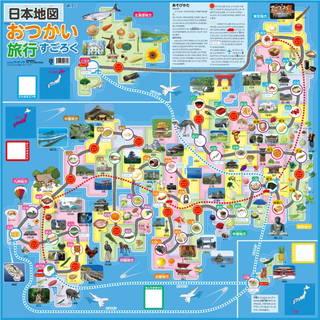 【楽天市場】日本地図おつかい旅行すごろく (75542)
