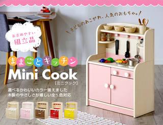 【楽天市場】ままごとキッチン Mini Cook (76329)