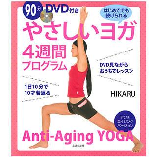90分DVD付き やさしいヨガ4週間プログラム | Amazon (76939)