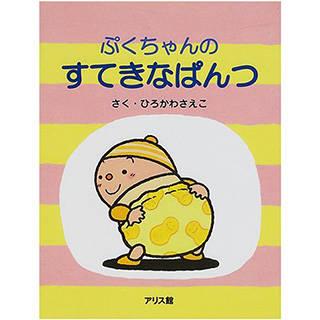 ぷくちゃんのすてきなぱんつ | Amazon (78832)
