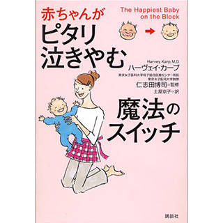 赤ちゃんがピタリ泣きやむ魔法のスイッチ | Amazon (80444)