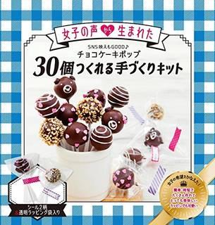 Amazon | 30個作れる手作りキット(材料セット) チョコケーキポップ ラッピング付き (80482)