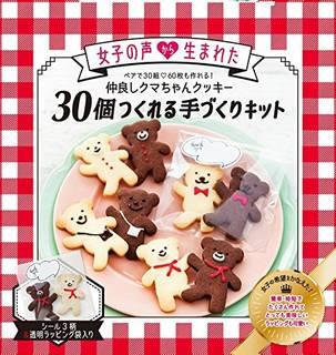 Amazon | 30個作れる手作りキット(材料セット) 仲良しくまちゃんクッキー ラッピング付き (80483)