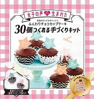 Amazon | 30個作れる手作りキット(材料セット) ふんわりチョコカップケーキ ラッピング付き (80484)