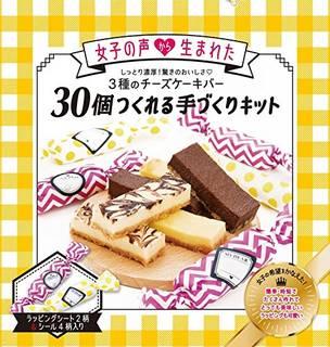 Amazon | 30個作れる手作りキット(材料セット) 3種のチーズケーキバー ラッピング付き (80485)