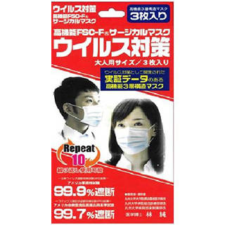 Amazon | 高機能FSC-Fウイルス対策マスク 3枚 | 大木製薬 (80798)