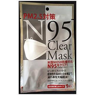 Amazon | 高機能 PM2.5対策 N95 クリアマスク (80799)